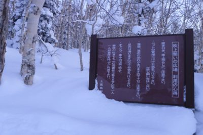 This is the way to the wild hidden onsen in the Tokachi mountains in Japan, Hokkaido
